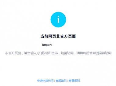"""用QQ打开网站链接时提示""""当前网页非官方页面""""解决办法"""